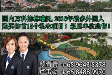 东南省房产房价_新加坡房产房价_居外网在售新加坡4卧3卫新开发的房产总占地31874平方米SGD 1,779,300